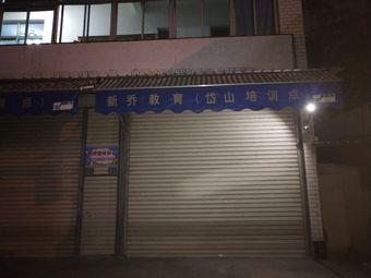 新乔教育(岱山店)