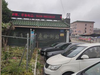 常州武进汽车检测站有限公司