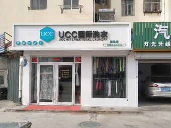 ucc国际洗衣(望岛店)