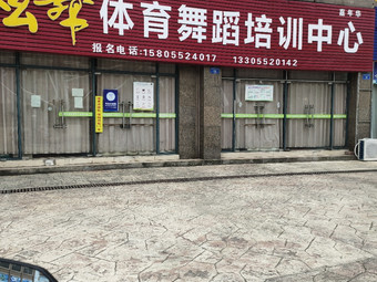炫舞体育舞蹈培训中心(嘉年华店)
