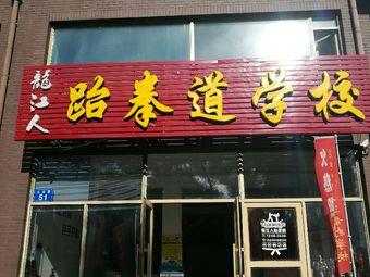 龙江人跆拳道学校