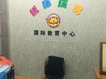 北京优咪瑞可学前班