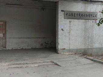 中山市星宇充电设备有限公司