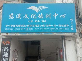 慈溪文化培训中心