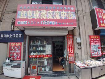 红色收藏交流中心