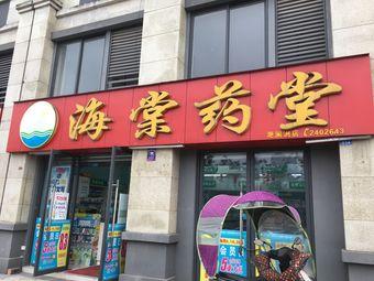海棠药店(滟澜洲店)