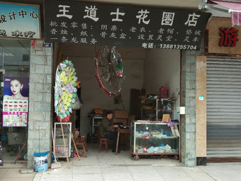 王道士花圈店