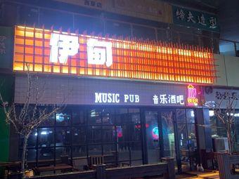 伊甸音乐酒吧