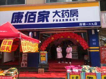 康佰家大药房(福清江阴市场店)