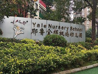 耶鲁金辉枫尚幼儿园