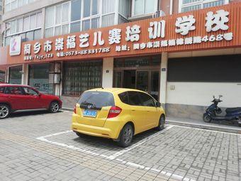 桐乡市崇福艺儿赛培训学校