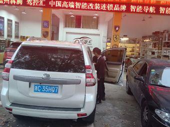 智能车生活改装体验中心犇腾汽车服务有限公司(温州旗舰店)
