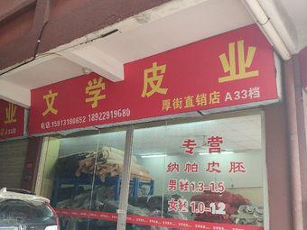 文学皮业(厚街直销店)