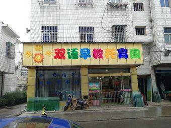 金阳光双语早教托育园