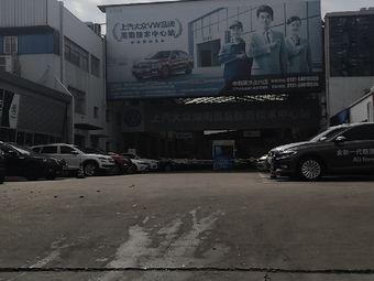 上汽大众VW品牌湖南科技中心站