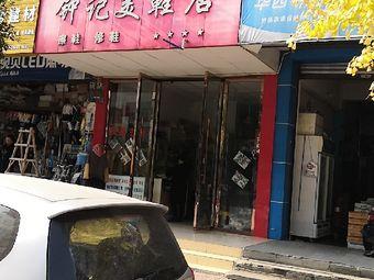 钟记修鞋店