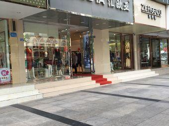 汇欧亚(南昌路店)