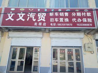 文文汽贸(龙居店)