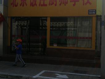 北京饭庄厨师专业学校