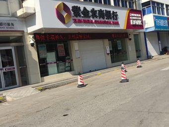 紫金農商銀行(瓜埠東街店)