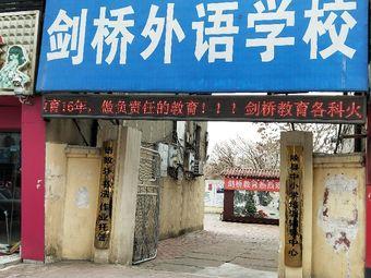 剑桥外语学校(陵县分校)