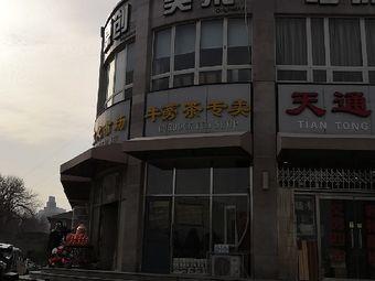 天津美術學院美術學實驗教學中心-造型基礎寫生基地
