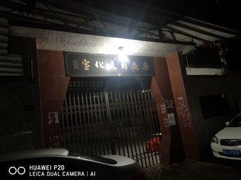 乐庆村文化室