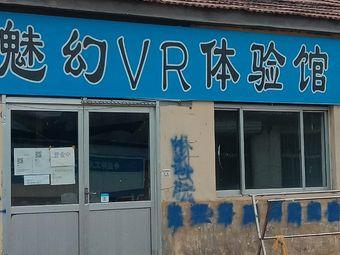 魅幻VR体验馆