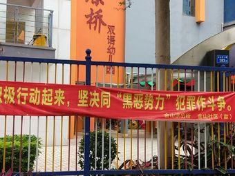 康桥双语幼儿园