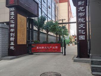 冀台联封龙书院文化园