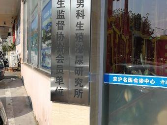 青岛中山医院