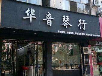 华音琴行(铃川路店)