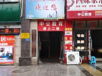 中公教育(重庆合川分部店)