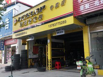 邓禄普轮胎专卖店