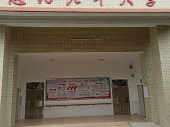 惠州市惠阳区老年大学