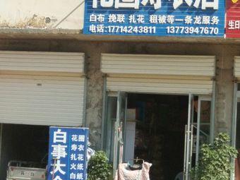 老马花圈寿衣店