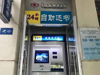 广西桂林图书馆24小时自助还书机