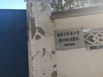 南京中医药大学苏州附属医院教学基地