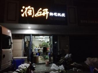 润妍鲜花批发
