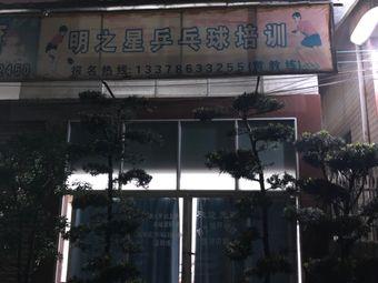 明之星乒乓球培训中心