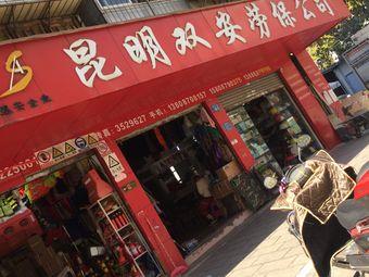 昆明双安劳保公司