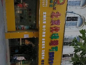 北京优咪瑞可国际教育(碧云路校区店)