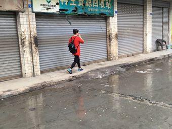 双流县供销社华阳街道四河社区再生资源回收站