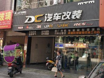 DC汽车改装(崇州店)