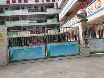 长山镇中心幼儿园