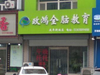 政鸿全科教育(庆丰街分校)