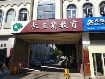 长三角教育(国贸弄店)