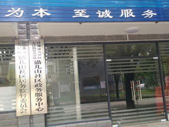 七星区猫儿山社区政务服务中心