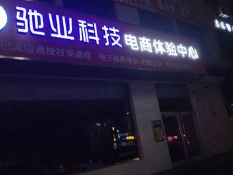 驰业科技电商体验中心