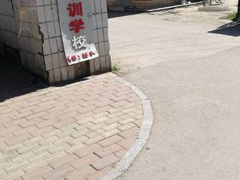 金博士电脑会计培训学校